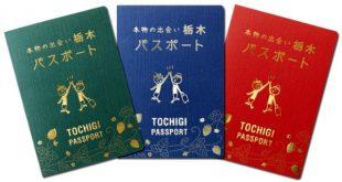 栃木パスポート