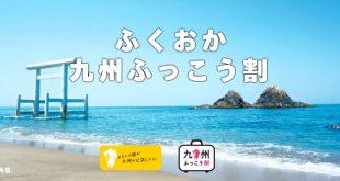 福岡観光復興・九州ふっこう割ふくおか宿泊券