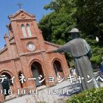 長崎デスティネーション九州ふっこう割