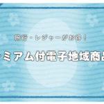 プレミアム付電子地域商品券PassMe