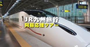 JR九州旅行阿蘇応援