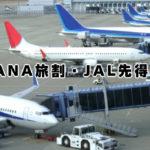ANA/JAL格安航空券