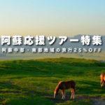 阿蘇応援ツアー|熊本応援プログラム