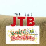JTB鳥取で待っとります