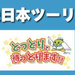 近畿日本ツーリスト鳥取ふっこう割