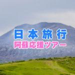 日本旅行 阿蘇応援ツアー