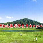 九州からありがとうキャンペーン