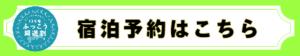 13府県ふっこう周遊割の宿泊予約