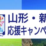 山形・新潟応援キャンペーン日本旅行