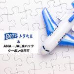 ANA・JAL楽パッククーポン併用