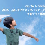 ANA・JALダイナミックツアー比較