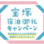 宝塚宿泊御礼キャンペーン