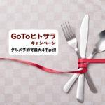 GoToヒトサラ