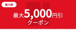 香川県宿泊割引クーポン