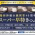 """山陽新幹線の""""超格安切符""""が本日から発売!大阪~博多5,610円"""